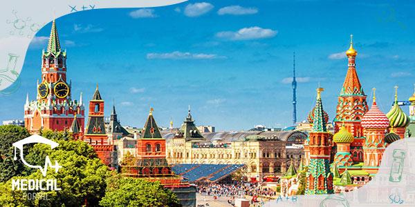 مسکو بهترین شهر روسیه برای تحصیل پزشکی