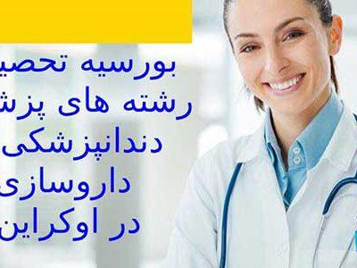 بورسیه تحصیلی رشته پزشکی، دندانپزشکی و داروسازی به اوکراین (قسمت اول)
